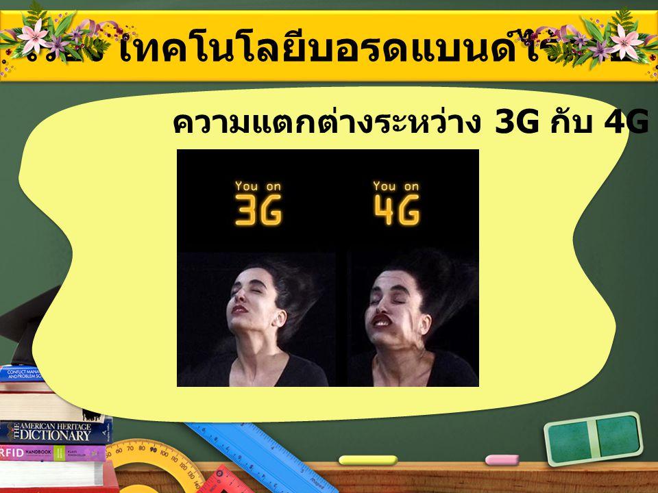 เรื่อง เทคโนโลยีบอรดแบนด์ไร้สาย ความแตกต่างระหว่าง 3G กับ 4G