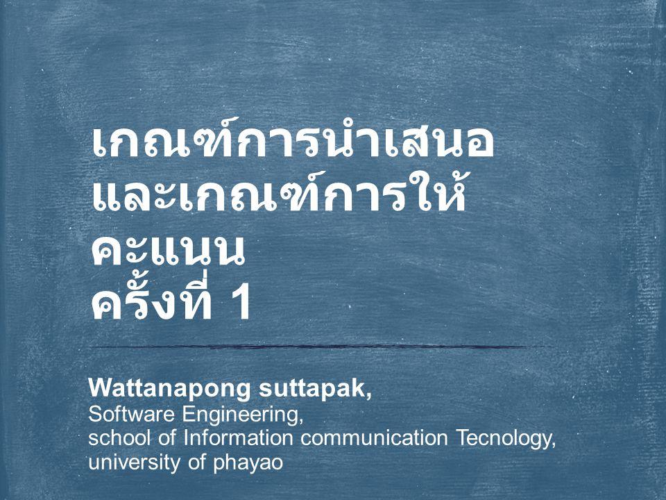 Wattanapong suttapak, Software Engineering, school of Information communication Tecnology, university of phayao เกณฑ์การนำเสนอ และเกณฑ์การให้ คะแนน ครั้งที่ 1