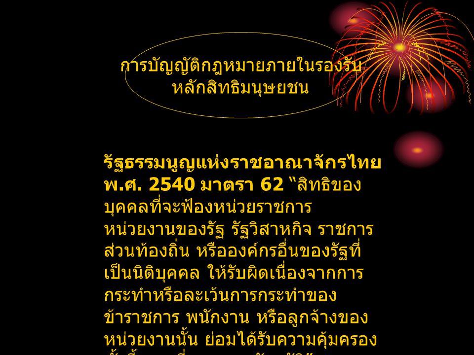 """การบัญญัติกฎหมายภายในรองรับ หลักสิทธิมนุษยชน รัฐธรรมนูญแห่งราชอาณาจักรไทย พ. ศ. 2540 มาตรา 62 """" สิทธิของ บุคคลที่จะฟ้องหน่วยราชการ หน่วยงานของรัฐ รัฐว"""