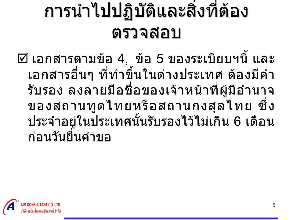 5 การนำไปปฏิบัติและสิ่งที่ต้อง ตรวจสอบ  เอกสารตามข้อ 4, ข้อ 5 ของระเบียบฯนี้ และ เอกสารอื่นๆ ที่ทำขึ้นในต่างประเทศ ต้องมีคำ รับรอง ลงลายมือชื่อของเจ้าหน้าที่ผู้มีอำนาจ ของสถานทูตไทยหรือสถานกงสุลไทย ซึ่ง ประจำอยู่ในประเทศนั้นรับรองไว้ไม่เกิน 6 เดือน ก่อนวันยื่นคำขอ