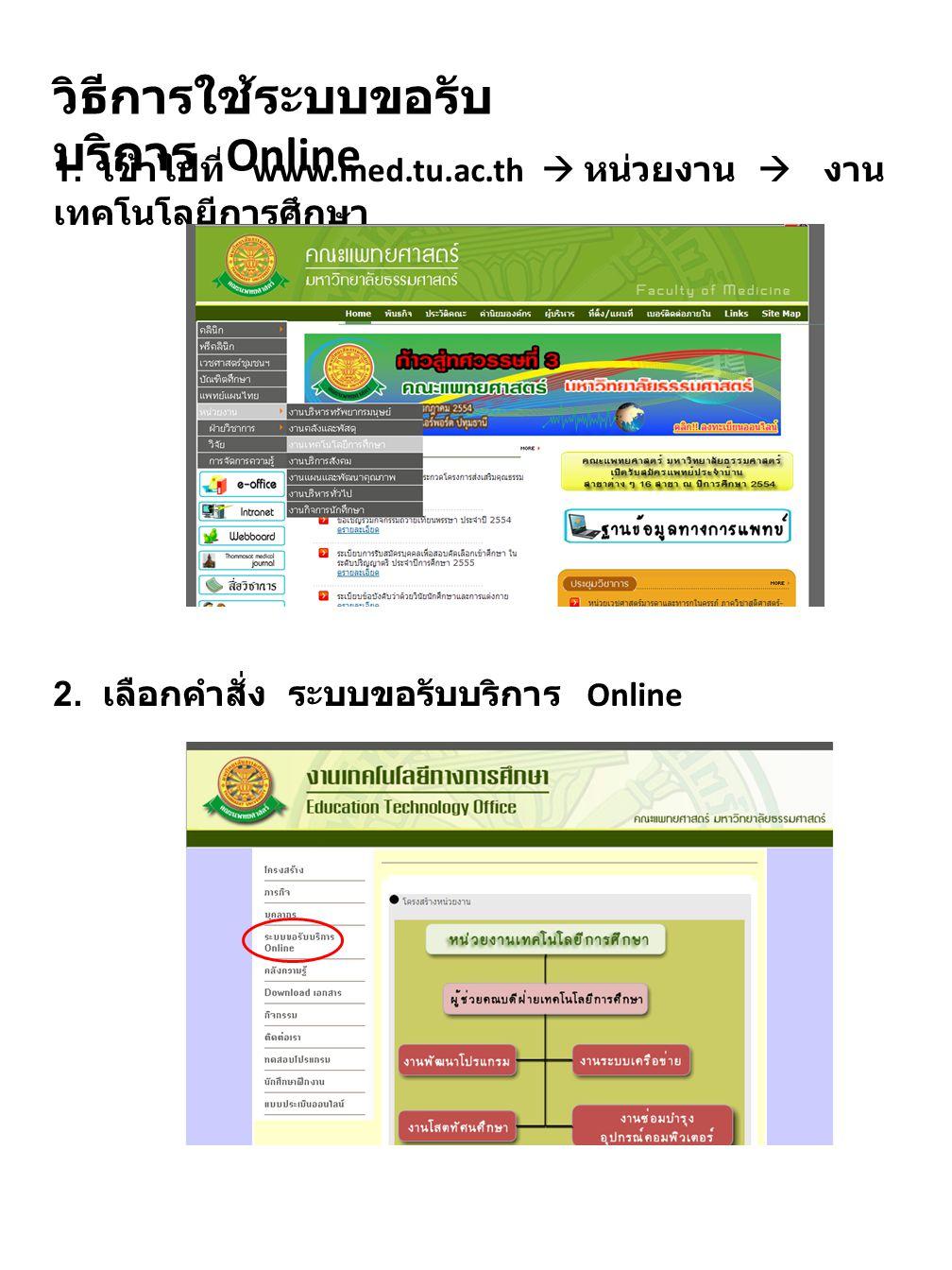วิธีการใช้ระบบขอรับ บริการ Online 1.