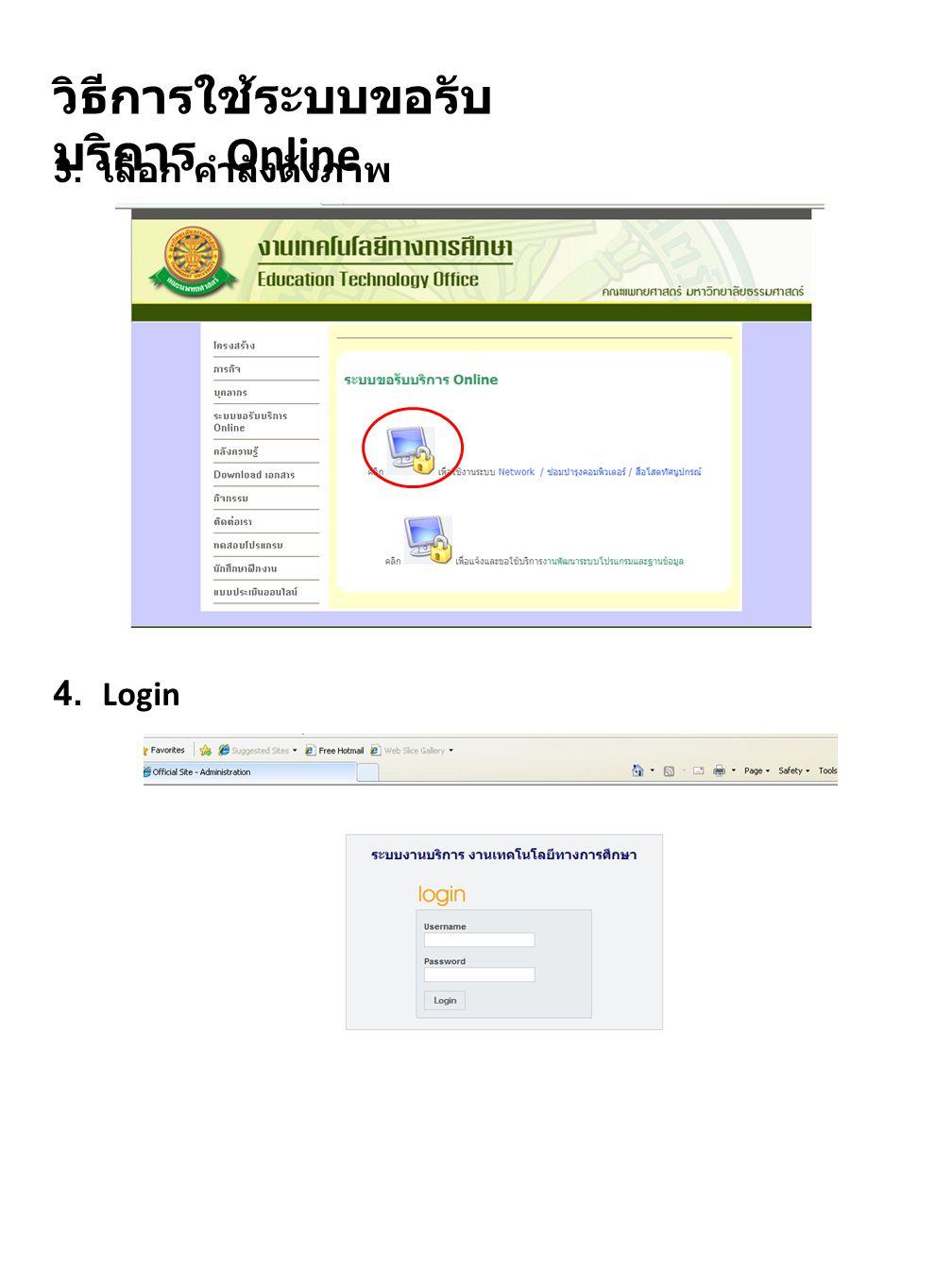 วิธีการใช้ระบบขอรับ บริการ Online 3. เลือก คำสั่งดังภาพ 4. Login