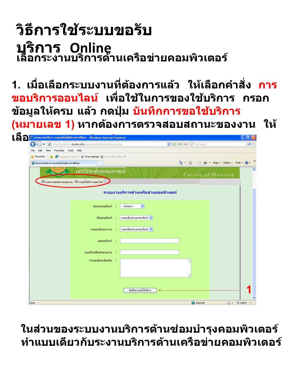 วิธีการใช้ระบบขอรับ บริการ Online เลือกระงานบริการด้านเครือข่ายคอมพิวเตอร์ 1.