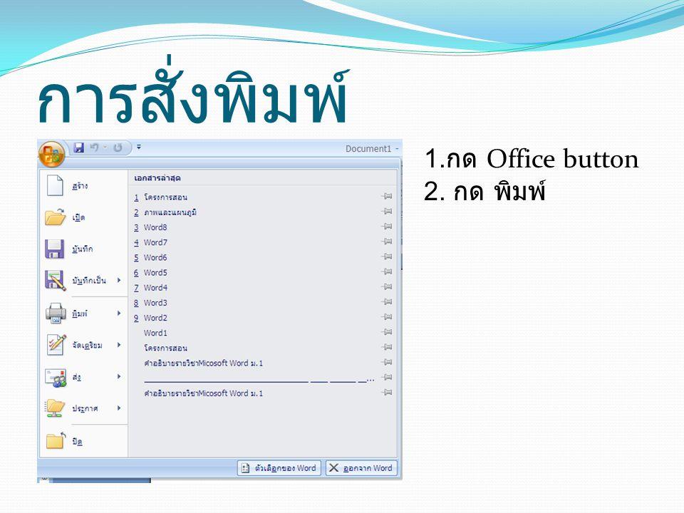 การสั่งพิมพ์ 1. กด Office button 2. กด พิมพ์
