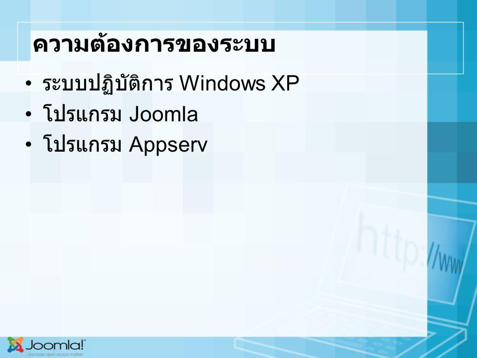 ความต้องการของระบบ ระบบปฏิบัติการ Windows XP โปรแกรม Joomla โปรแกรม Appserv