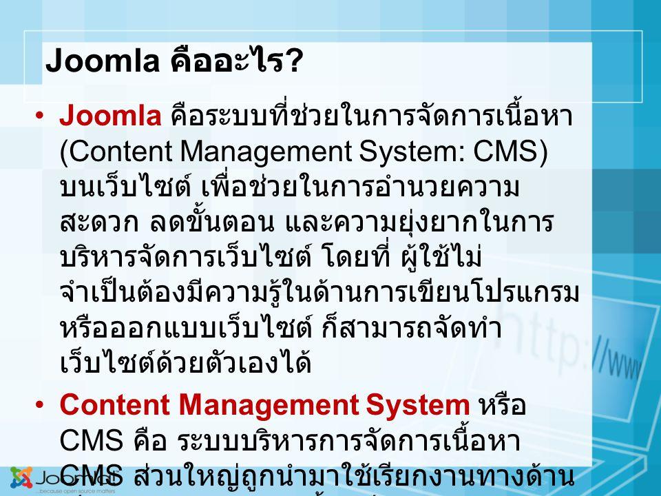 ประโยชน์ของ CMS ควบคุมรูปแบบของเว็บไซต์ได้ดี ( ฟอนต์ สไตล์ การจัดวางเลย์เอาต์ ) อัปเดตเว็บไซต์ได้จากทุก ๆ ที่ ไม่ต้องติดตั้งโปรแกรม ไม่ต้องมีความรู้ภาษา HTML และ Script รองรับการทำงานจากผู้ใช้งานหลายคนได้ พร้อม ๆ กัน