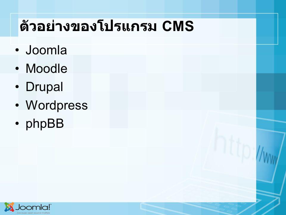 ตัวอย่างของโปรแกรม CMS Joomla Moodle Drupal Wordpress phpBB