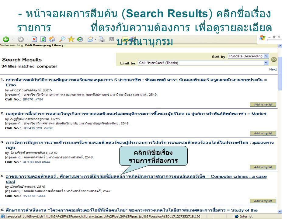 คลิกที่ชื่อเรื่อง รายการที่ต้องการ - หน้าจอผลการสืบค้น (Search Results) คลิกชื่อเรื่อง รายการ ที่ตรงกับความต้องการ เพื่อดูรายละเอียด บรรณานุกรม