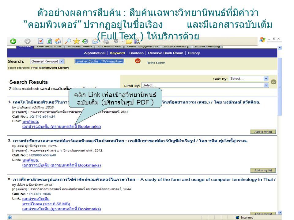 """ตัวอย่างผลการสืบค้น : สืบค้นเฉพาะวิทยานิพนธ์ที่มีคำว่า """" คอมพิวเตอร์ """" ปรากฏอยู่ในชื่อเรื่อง และมีเอกสารฉบับเต็ม (Full Text ) ให้บริการด้วย คลิก Link"""
