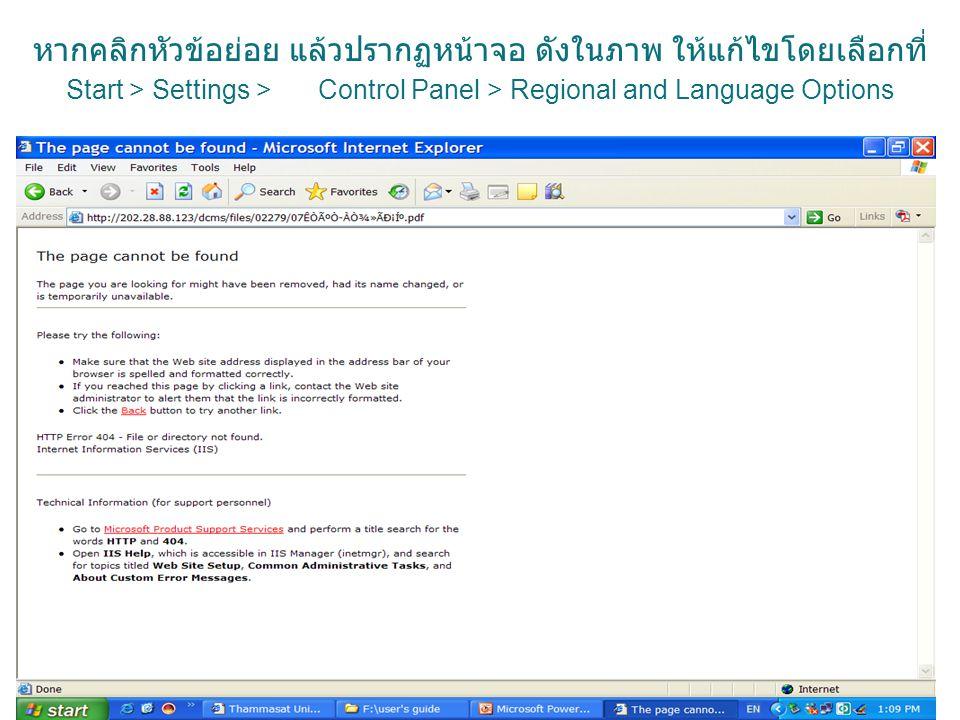 จากหน้าจอ Regional and Language Options ให้เลือก Thai จากนั้น คลิก Apply และ คลิก OK ตามลำดับ เลือก Thai จากนั้น คลิก Apply และ คลิก OK ตามลำดับ
