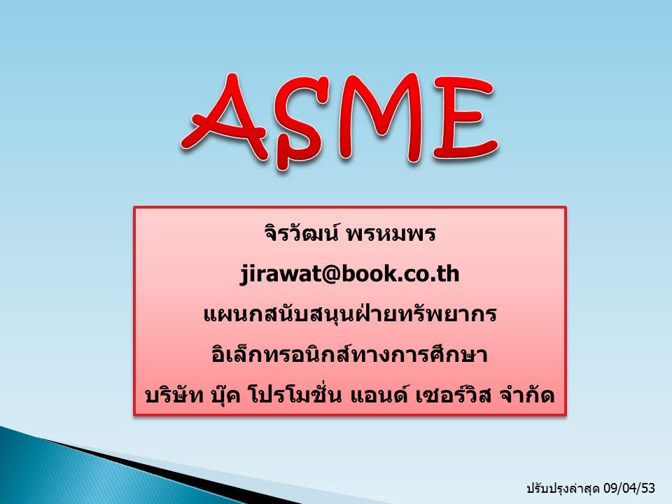 The American Society of Mechanical Engineers หรือ ASME เป็นองค์กรที่ไม่แสวงหาผล กำไร ก่อตั้งขึ้นในปี 1880 เพื่อแบ่งปันความรู้และ พัฒนาทักษะในทุกสาขาวิชาวิศวกรรม ให้บริการ สิ่งพิมพ์ต่อเนื่องประเภทวารสารอิเล็กทรอนิกส์ทาง สาขาวิศวกรรมเครื่องกล ภายใต้ชื่อ ASME Digital Library Introduction