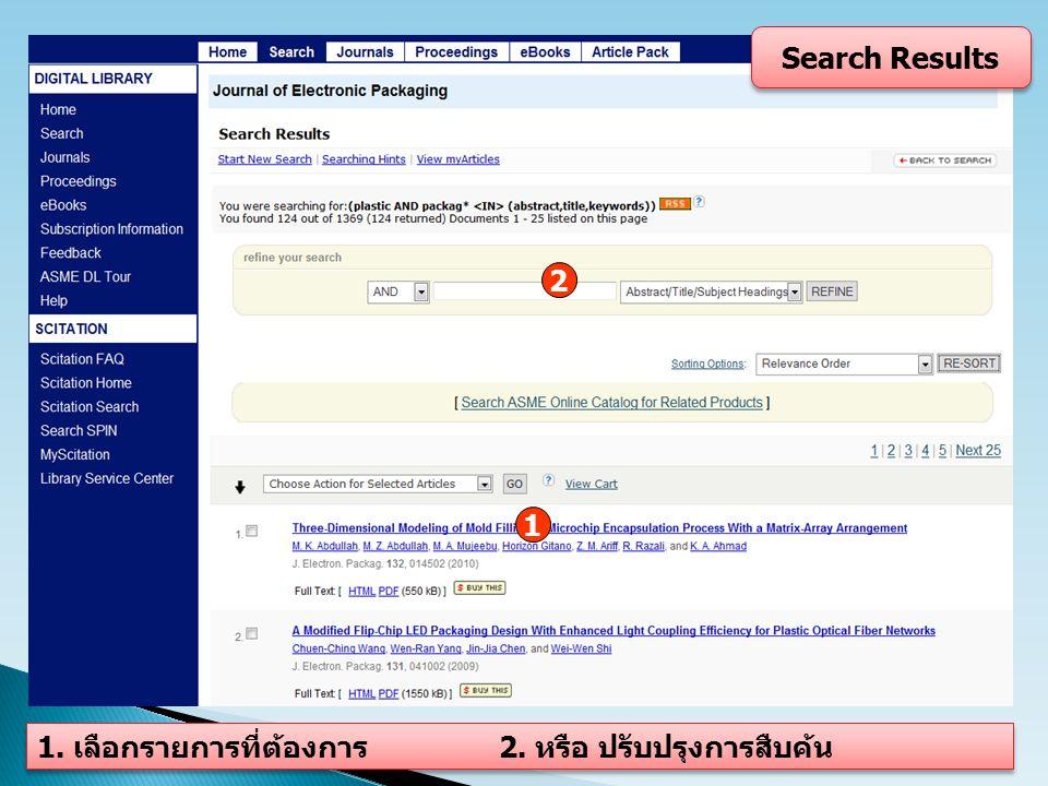 Search Results 1. เลือกรายการที่ต้องการ 2. หรือ ปรับปรุงการสืบค้น 1 2