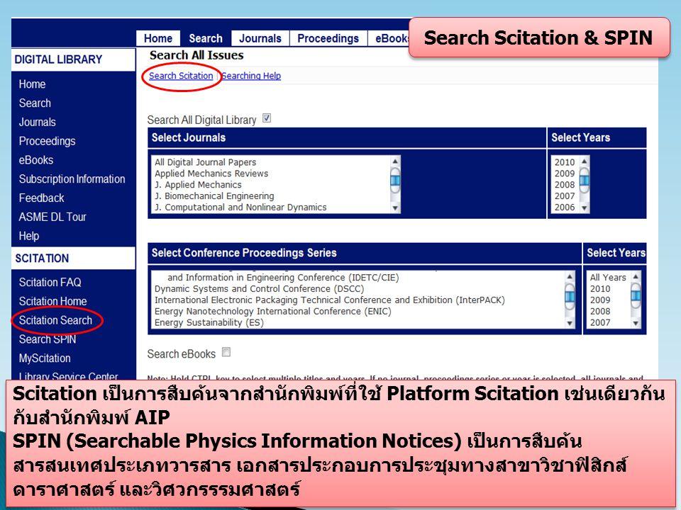 Search Scitation & SPIN Scitation เป็นการสืบค้นจากสำนักพิมพ์ที่ใช้ Platform Scitation เช่นเดียวกัน กับสำนักพิมพ์ AIP SPIN (Searchable Physics Information Notices) เป็นการสืบค้น สารสนเทศประเภทวารสาร เอกสารประกอบการประชุมทางสาขาวิชาฟิสิกส์ ดาราศาสตร์ และวิศวกรรรมศาสตร์ Scitation เป็นการสืบค้นจากสำนักพิมพ์ที่ใช้ Platform Scitation เช่นเดียวกัน กับสำนักพิมพ์ AIP SPIN (Searchable Physics Information Notices) เป็นการสืบค้น สารสนเทศประเภทวารสาร เอกสารประกอบการประชุมทางสาขาวิชาฟิสิกส์ ดาราศาสตร์ และวิศวกรรรมศาสตร์