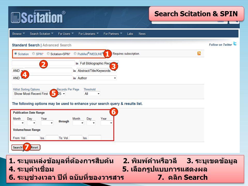 2 3 4 5 7 Search Scitation & SPIN 1. ระบุแหล่งข้อมูลที่ต้องการสืบค้น 2.