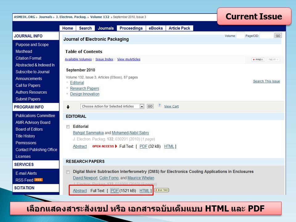 เลือกแสดงสาระสังเขป หรือ เอกสารฉบับเต็มแบบ HTML และ PDF Current Issue