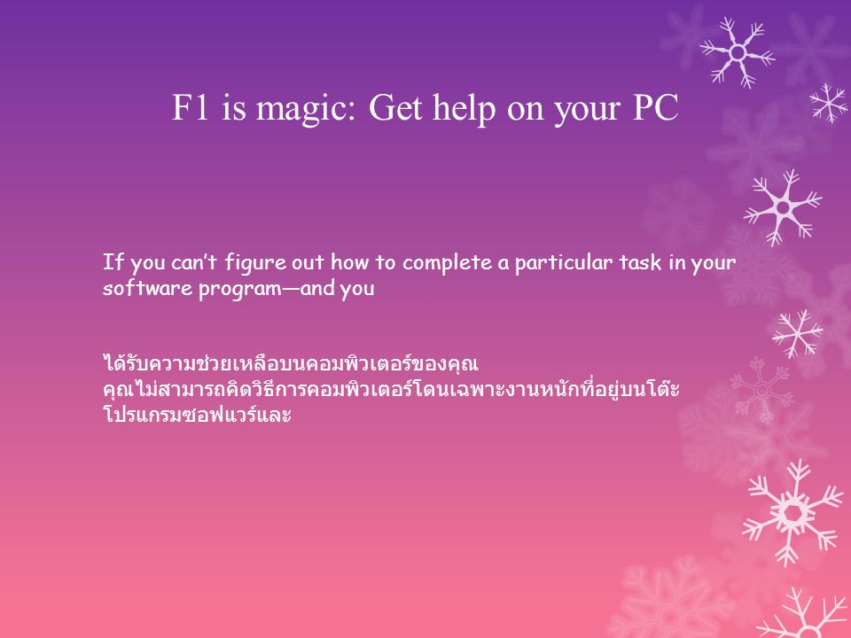F1 is magic: Get help on your PC If you can't figure out how to complete a particular task in your software program—and you ได้รับความช่วยเหลือบนคอมพิ