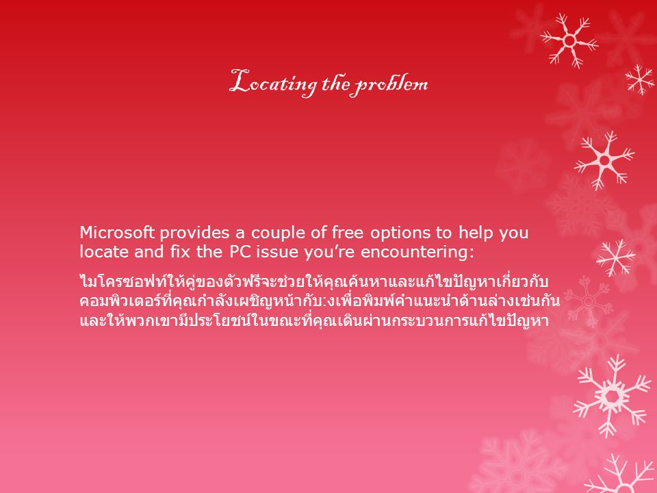 Locating the problem Microsoft provides a couple of free options to help you locate and fix the PC issue you're encountering: ไมโครซอฟท์ให้คู่ของตัวฟร