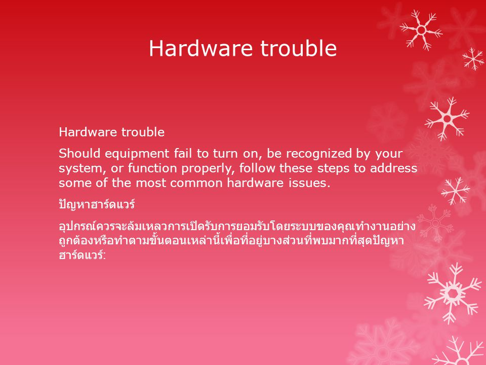 System failure Can t get your PC to start up or shut down.