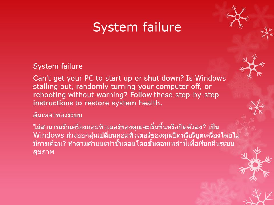 System failure Can't get your PC to start up or shut down? Is Windows stalling out, randomly turning your computer off, or rebooting without warning?