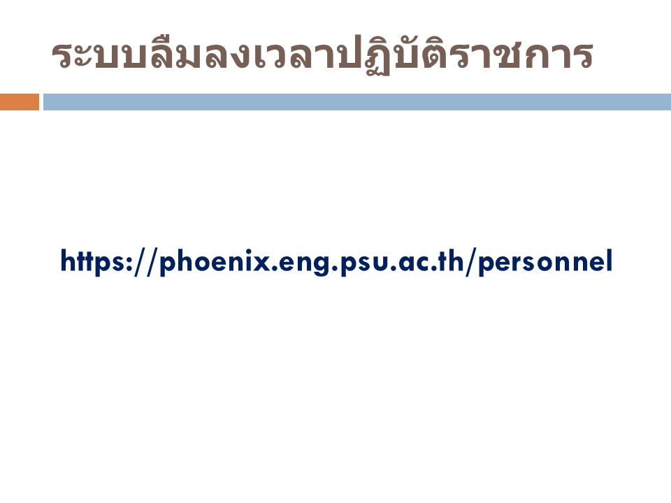 ระบบลืมลงเวลาปฏิบัติราชการ https://phoenix.eng.psu.ac.th/personnel