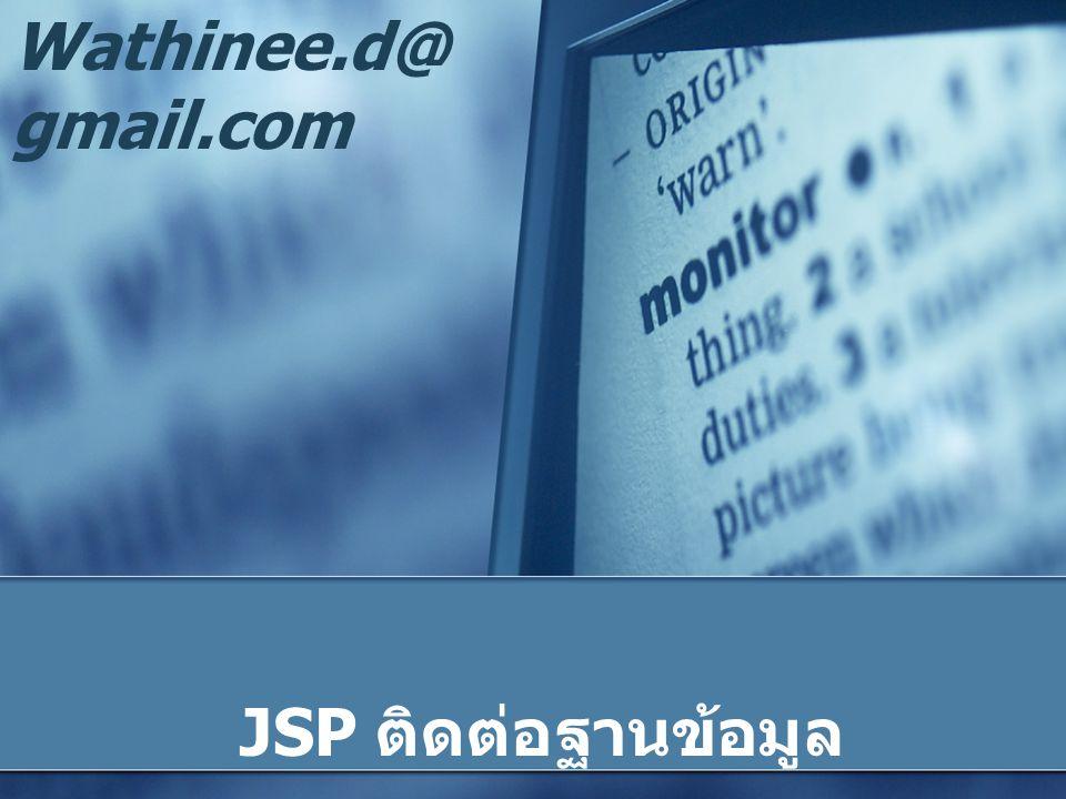 JSP ติดต่อฐานข้อมูล Wathinee.d@ gmail.com