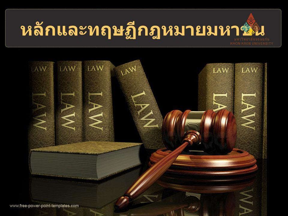 กำเนิดของกฎหมายมหาชน ปัญหาก่อนเกิดกฎหมายมหาชน 1.1.