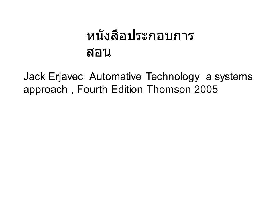 Jack Erjavec Automative Technology a systems approach, Fourth Edition Thomson 2005 หนังสือประกอบการ สอน