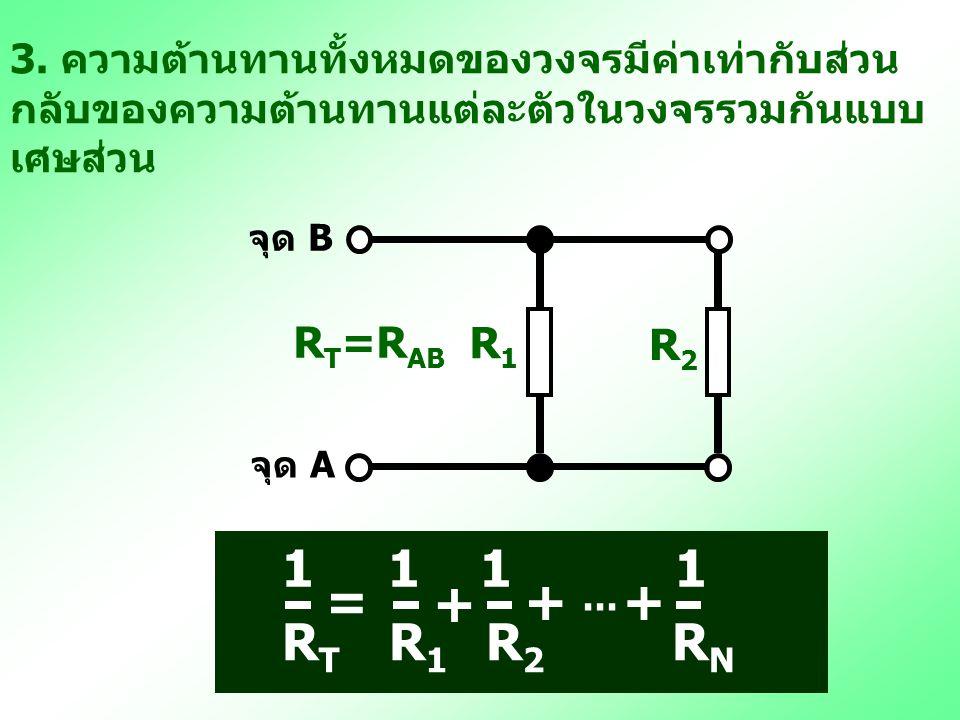 กระแสไฟฟ้าที่ไหลผ่านในวงจรขนาน ปริมาณ กระแส ที่ 1 ปริมาณ กระแส ที่ 2 E A B C E D F ปริมาณกระแสไฟฟ้า ที่ ไหลทั้งหมด แหล่ง จ่าย