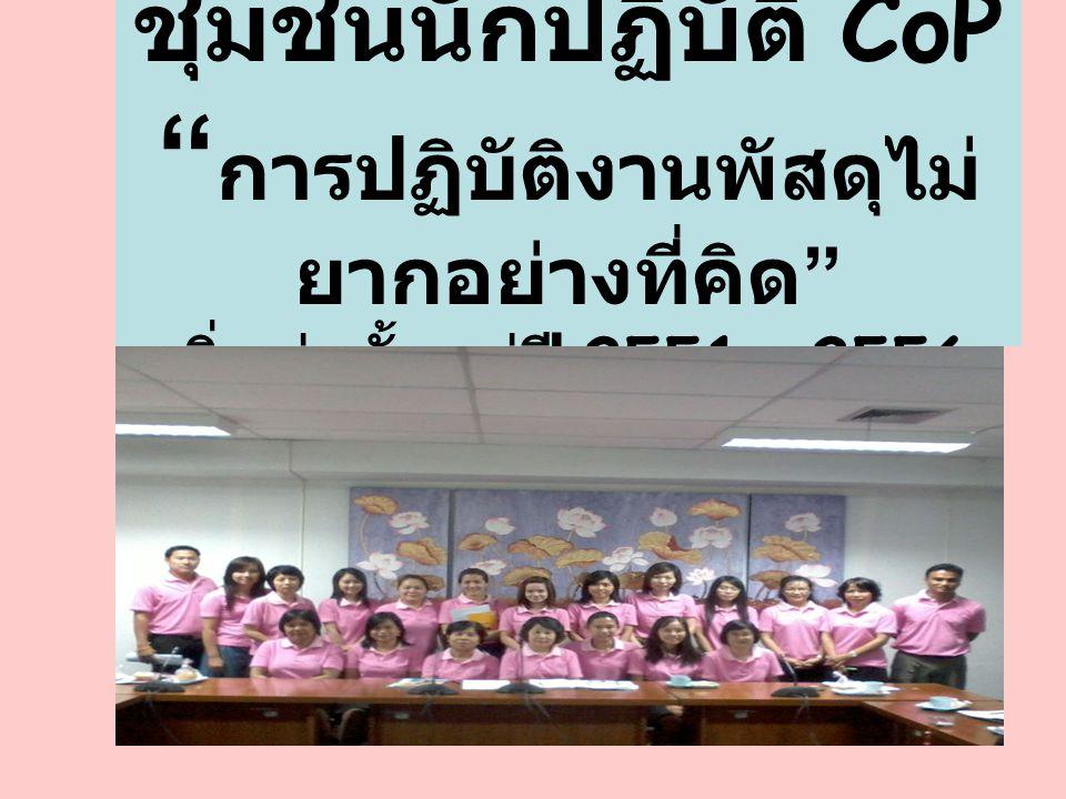 """ชุมชนนักปฏิบัติ CoP """" การปฏิบัติงานพัสดุไม่ ยากอย่างที่คิด """" เริ่มก่อตั้งแต่ปี 2551 -2556"""