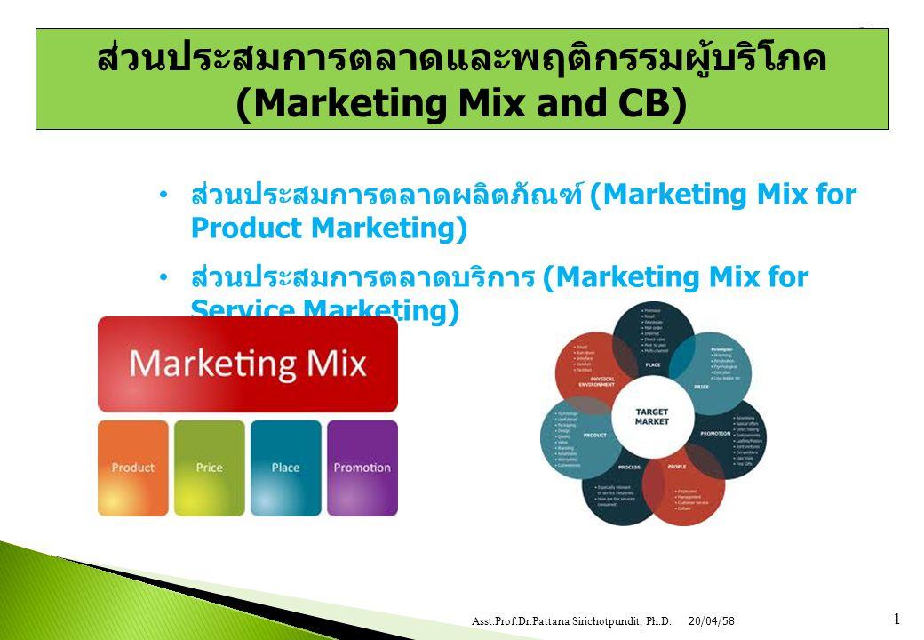 C5 1 ส่วนประสมการตลาดและพฤติกรรมผู้บริโภค (Marketing Mix and CB) ส่วนประสมการตลาดผลิตภัณฑ์ (Marketing Mix for Product Marketing) ส่วนประสมการตลาดบริกา
