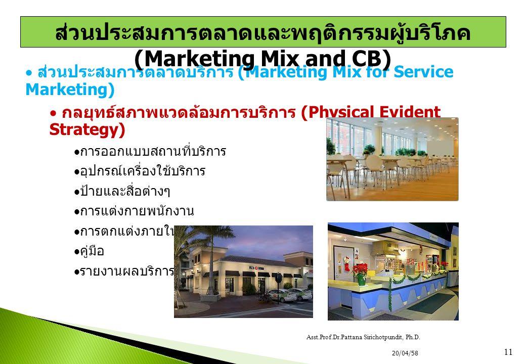  ส่วนประสมการตลาดบริการ (Marketing Mix for Service Marketing)  กลยุทธ์สภาพแวดล้อมการบริการ (Physical Evident Strategy)  การออกแบบสถานที่บริการ  อุ