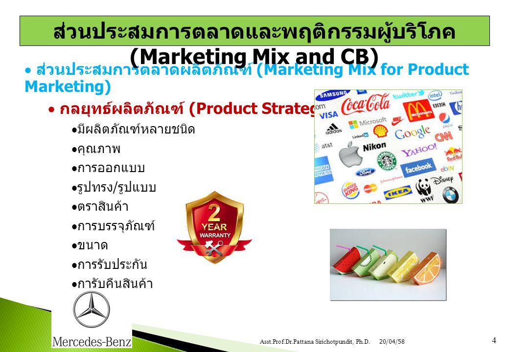  ส่วนประสมการตลาดผลิตภัณฑ์ (Marketing Mix for Product Marketing)  กลยุทธ์ผลิตภัณฑ์ (Product Strategy)  มีผลิตภัณฑ์หลายชนิด  คุณภาพ  การออกแบบ  ร