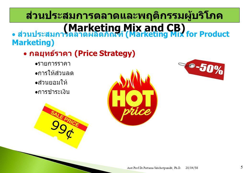  ส่วนประสมการตลาดผลิตภัณฑ์ (Marketing Mix for Product Marketing)  กลยุทธ์ราคา (Price Strategy)  รายการราคา  การให้ส่วนลด  ส่วนยอมให้  การชำระเงิ