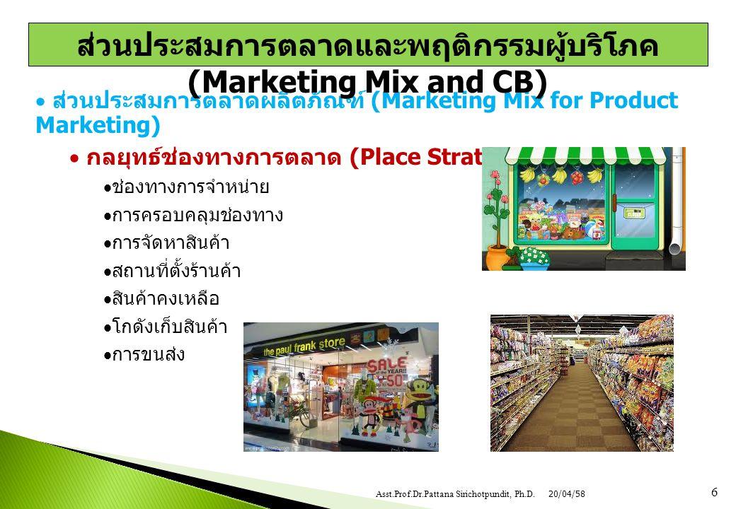 ส่วนประสมการตลาดผลิตภัณฑ์ (Marketing Mix for Product Marketing)  กลยุทธ์ช่องทางการตลาด (Place Strategy)  ช่องทางการจำหน่าย  การครอบคลุมช่องทาง 