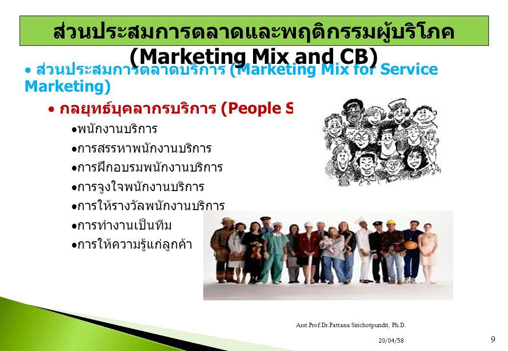  ส่วนประสมการตลาดบริการ (Marketing Mix for Service Marketing)  กลยุทธ์บุคลากรบริการ (People Strategy)  พนักงานบริการ  การสรรหาพนักงานบริการ  การฝ