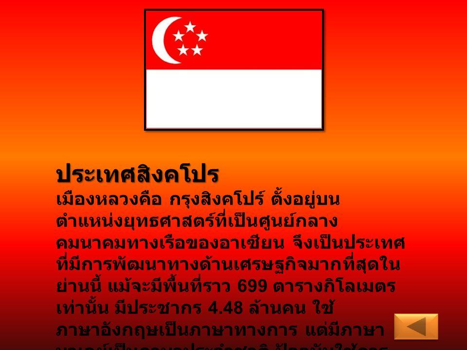ประเทศสิงคโปร เมืองหลวงคือ กรุงสิงคโปร์ ตั้งอยู่บน ตำแหน่งยุทธศาสตร์ที่เป็นศูนย์กลาง คมนาคมทางเรือของอาเซียน จึงเป็นประเทศ ที่มีการพัฒนาทางด้านเศรษฐกิ