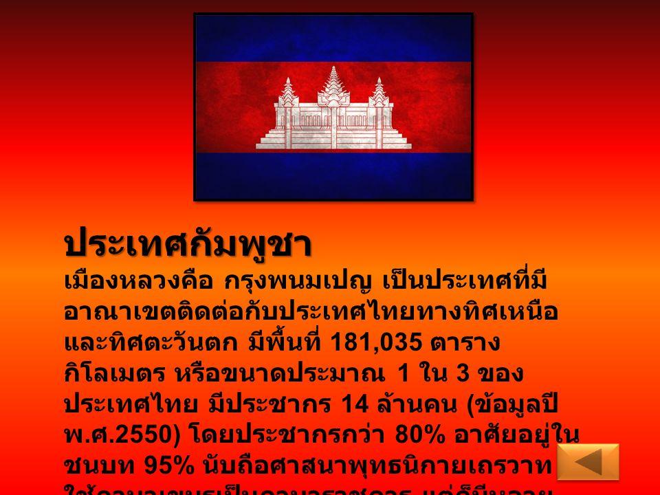 ประเทศกัมพูชา เมืองหลวงคือ กรุงพนมเปญ เป็นประเทศที่มี อาณาเขตติดต่อกับประเทศไทยทางทิศเหนือ และทิศตะวันตก มีพื้นที่ 181,035 ตาราง กิโลเมตร หรือขนาดประม