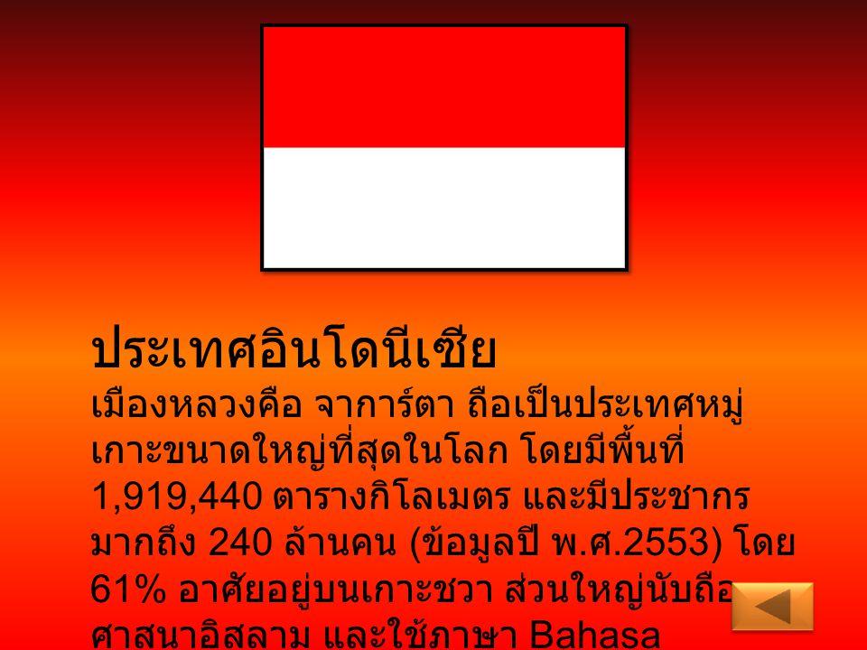 ประเทศอินโดนีเซีย เมืองหลวงคือ จาการ์ตา ถือเป็นประเทศหมู่ เกาะขนาดใหญ่ที่สุดในโลก โดยมีพื้นที่ 1,919,440 ตารางกิโลเมตร และมีประชากร มากถึง 240 ล้านคน