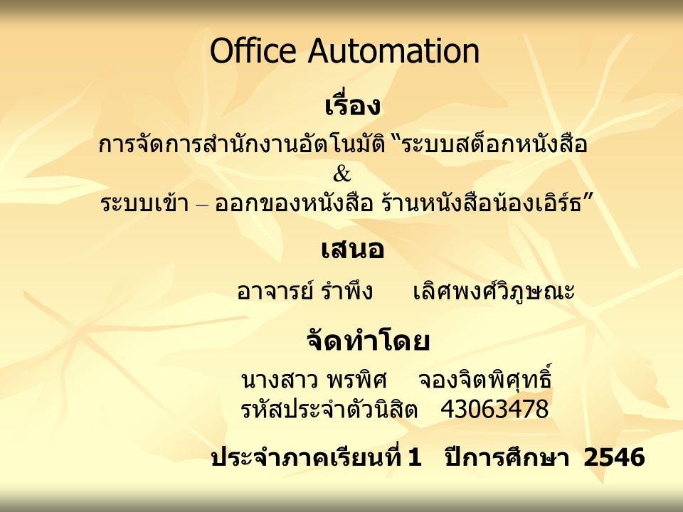 "Office Automation เรื่อง การจัดการสำนักงานอัตโนมัติ "" ระบบสต็อกหนังสือ & ระบบเข้า – ออกของหนังสือ ร้านหนังสือน้องเอิร์ธ "" เสนอ อาจารย์ รำพึง เลิศพงศ์ว"