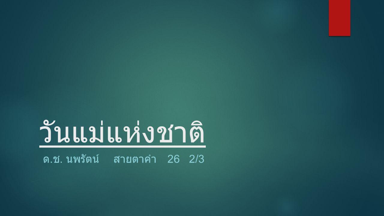 วันแม่แห่งชาติ ด. ช. นพรัตน์ สายตาคำ 26 2/3