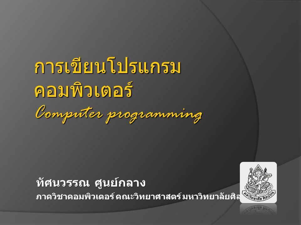 ทัศนวรรณ ศูนย์กลาง ภาควิชาคอมพิวเตอร์ คณะวิทยาศาสตร์ มหาวิทยาลัยศิลปากร การเขียนโปรแกรม คอมพิวเตอร์ Computer programming