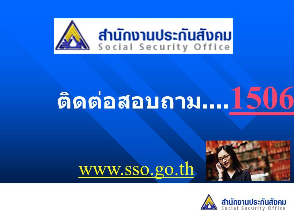 ติดต่อสอบถาม.... 1506 www.sso.go.th