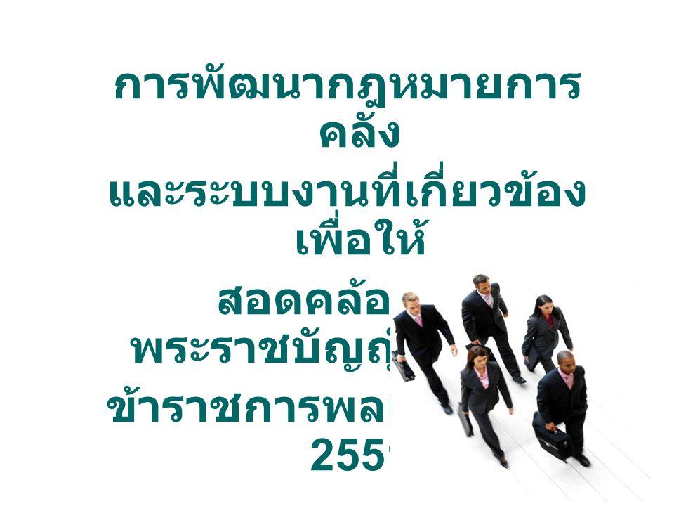 การพัฒนากฎหมายการ คลัง และระบบงานที่เกี่ยวข้อง เพื่อให้ สอดคล้องกับ พระราชบัญญัติระเบียบ ข้าราชการพลเรือน พ. ศ. 2551