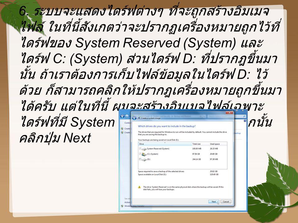 6. ระบบจะแสดงไดร์ฟต่างๆ ที่จะถูกสร้างอิมเมจ ไฟล์ ในที่นี้สังเกตว่าจะปรากฏเครื่องหมายถูกไว้ที่ ไดร์ฟของ System Reserved (System) และ ไดร์ฟ C: (System)