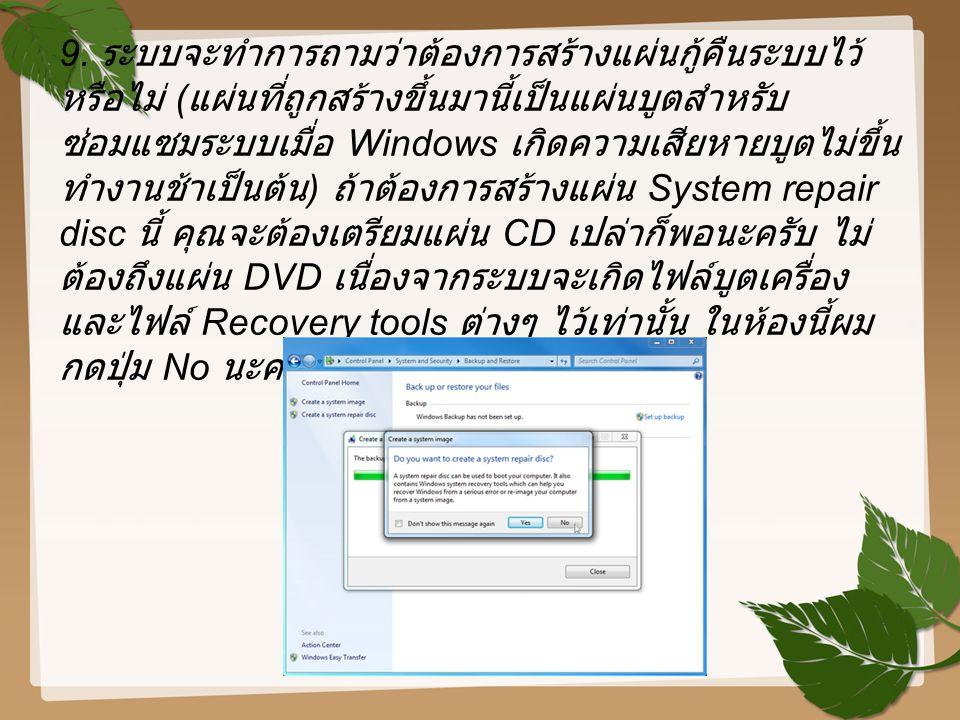 9. ระบบจะทำการถามว่าต้องการสร้างแผ่นกู้คืนระบบไว้ หรือไม่ ( แผ่นที่ถูกสร้างขึ้นมานี้เป็นแผ่นบูตสำหรับ ซ่อมแซมระบบเมื่อ Windows เกิดความเสียหายบูตไม่ขึ
