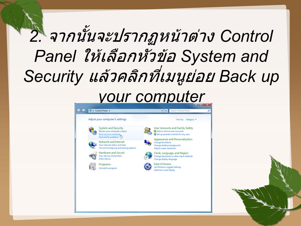 2. จากนั้นจะปรากฏหน้าต่าง Control Panel ให้เลือกหัวข้อ System and Security แล้วคลิกที่เมนูย่อย Back up your computer