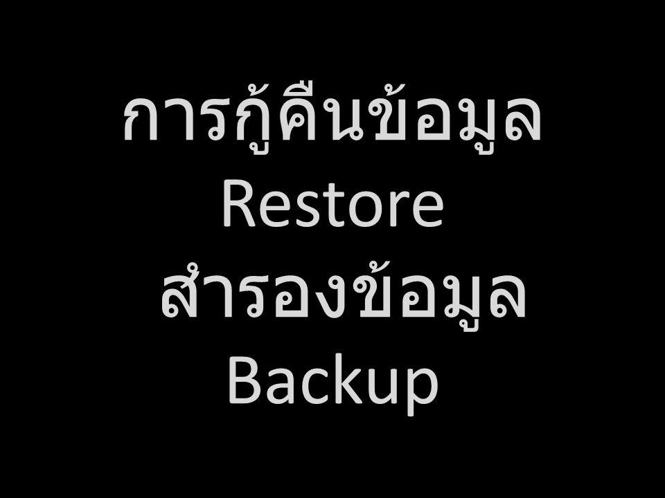 การกู้คืนข้อมูล Restore สำรองข้อมูล Backup