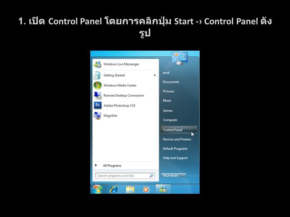 1. เปิด Control Panel โดยการคลิกปุ่ม Start -› Control Panel ดัง รูป