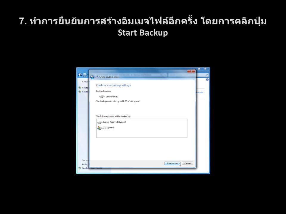 7. ทำการยืนยันการสร้างอิมเมจไฟล์อีกครั้ง โดยการคลิกปุ่ม Start Backup