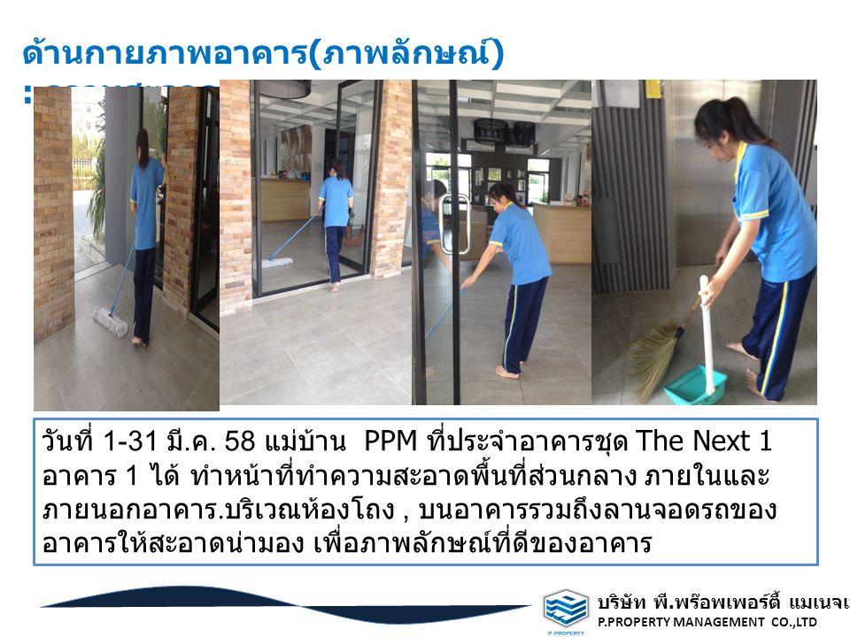 บริษัท พี. พร๊อพเพอร์ตี้ แมเนจเมนท์ จำกัด P.PROPERTY MANAGEMENT CO.,LTD ด้านกายภาพอาคาร ( ภาพลักษณ์ ) : ความสะอาด วันที่ 1-31 มี. ค. 58 แม่บ้าน PPM ที